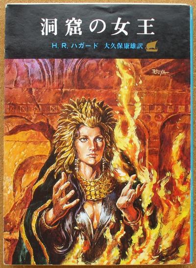 ハガード 洞窟の女王