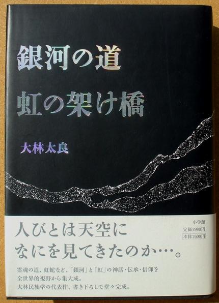大林太良 銀河の道 虹の架け橋 01