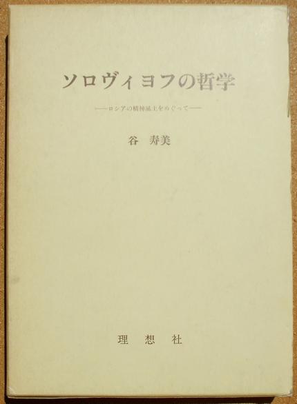 谷寿美 ソロヴィヨフの哲学 01