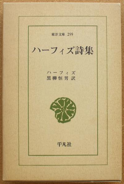 ハーフィズ詩集 01
