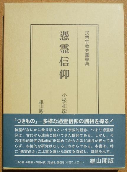 小松和彦編 憑霊信仰 01