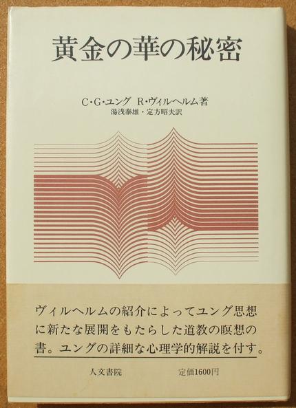 ユング 黄金の華の秘密 01