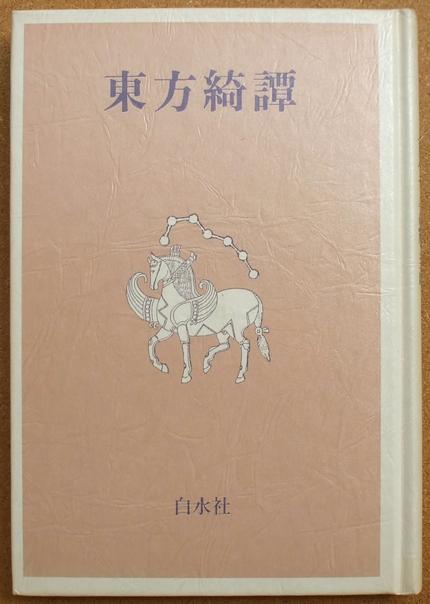 ユルスナール 東方綺譚 02
