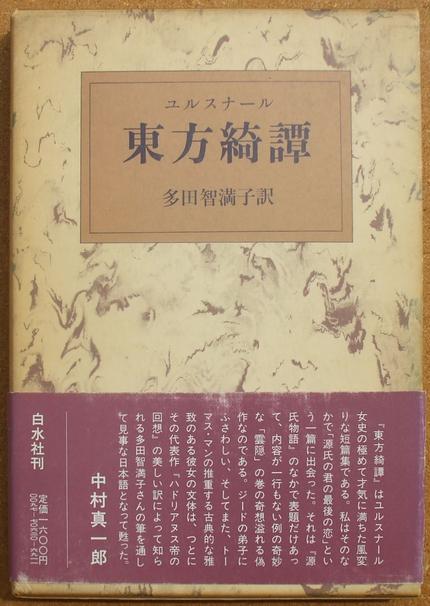 ユルスナール 東方綺譚 01