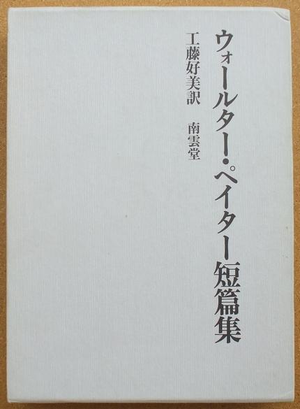ペイター短篇集 01