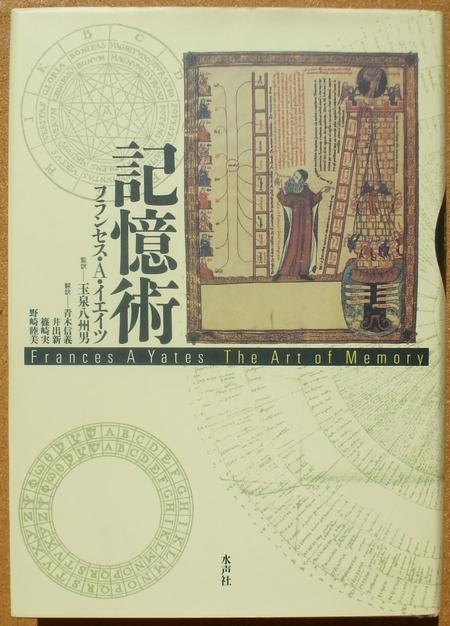 フランセス・A・イエイツ 『記憶術』 玉泉八州男 監訳 - ひとでなしの猫