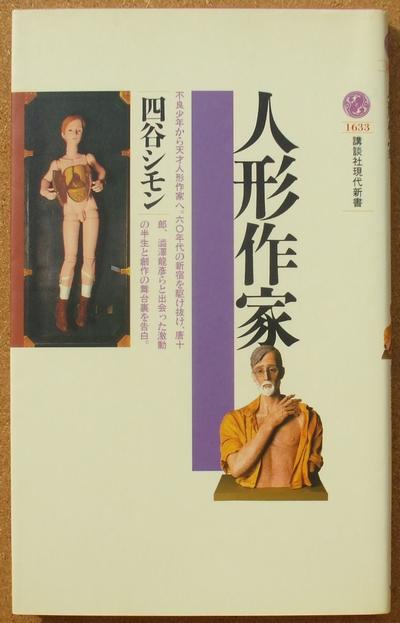 四谷シモン 人形作家 01