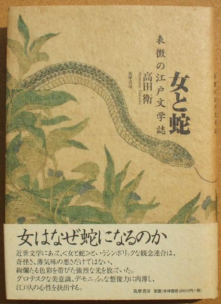 高田衛 女と蛇 01