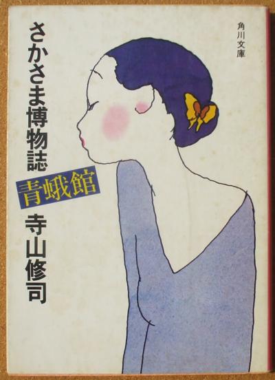 寺山修司 青蛾館