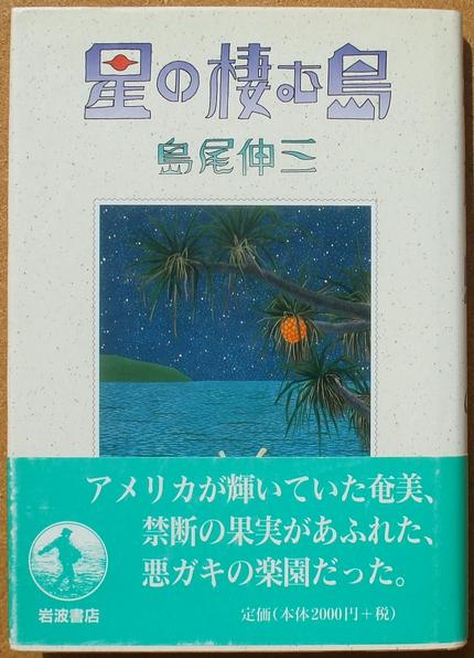 島尾伸三 星の棲む島 01