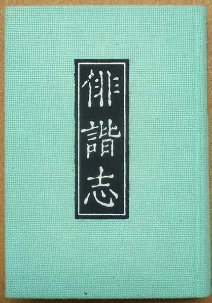 加藤郁乎 俳諧志 03