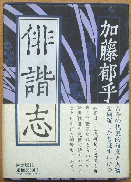 加藤郁乎 俳諧志 01
