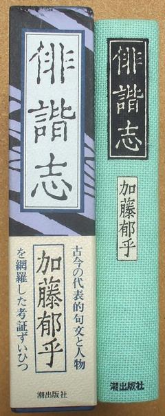 加藤郁乎 俳諧志 02