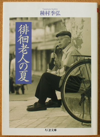 ひとでなしの猫 種村季弘 『徘徊老人の夏』 (ちくま文庫)