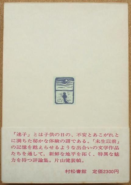 堀切直人 迷子論 02