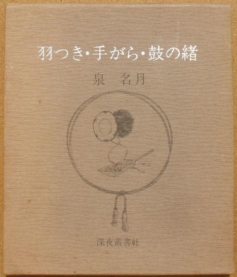 泉名月 羽つき・手がら・鼓の緒 01