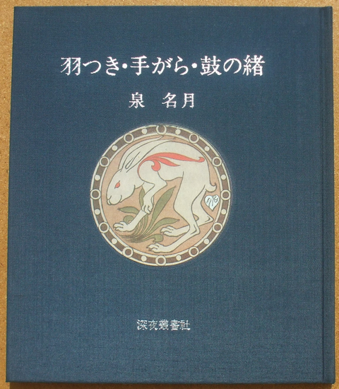 泉名月 羽つき・手がら・鼓の緒 02
