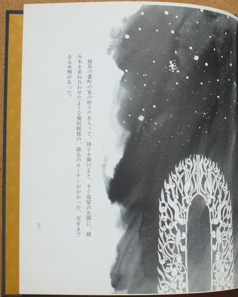 泉名月 羽つき・手がら・鼓の緒 03