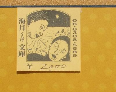 泉名月 羽つき・手がら・鼓の緒 04