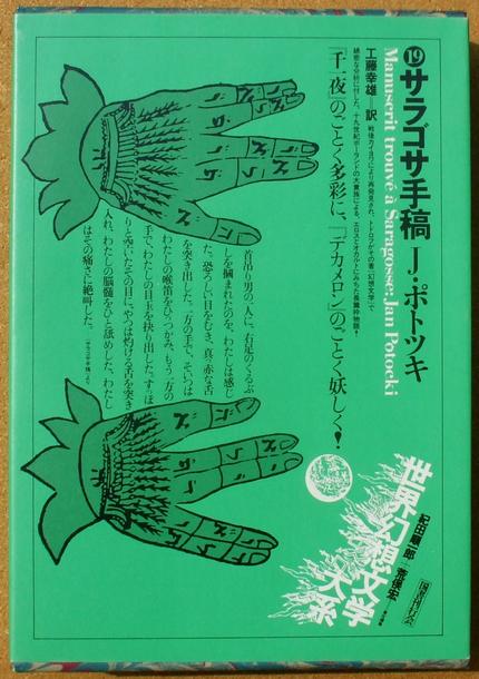 ポトツキ サラゴサ手稿 01