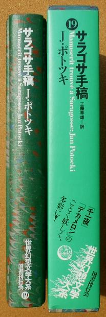 ポトツキ サラゴサ手稿 02