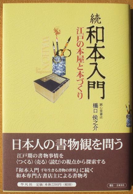 橋口侯之介 続和本入門 01