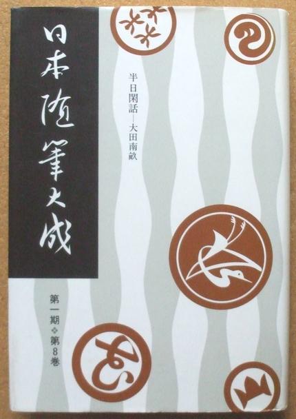 大田南畝 半日閑話 01