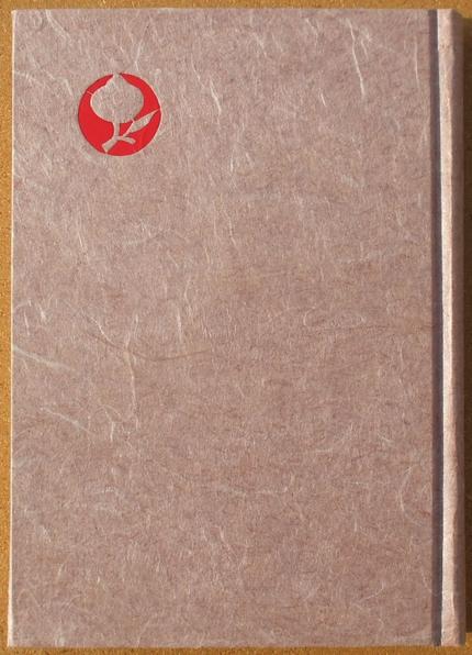 ひとでなしの猫 寿岳文章 『和紙落葉抄』