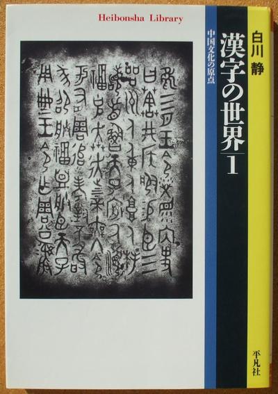 白川静 『漢字の世界』 (平凡社ライブラリー) 全二冊 - ひとでなしの猫