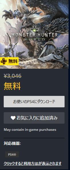 Screenshot_2020-03-18 モンスターハンター:ワールド 公式PlayStation™Store 日本