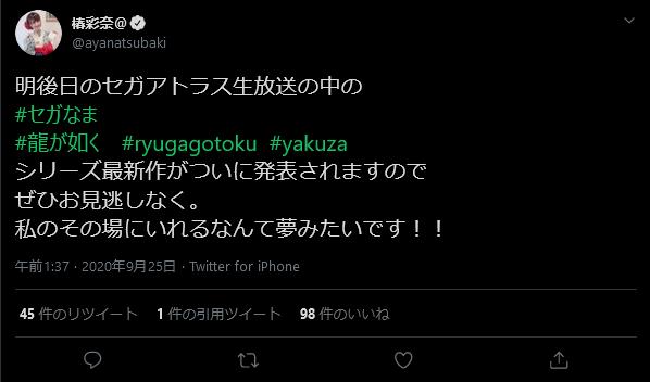 Screenshot_2020-09-25 椿彩奈 さんはTwitterを使っています
