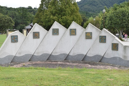 七瀬川公園2