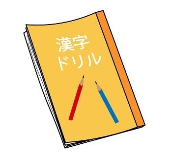 漢字ドリルのイラスト