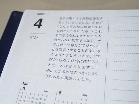 鈴木尚子さんの手帳