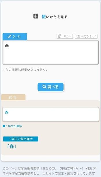 何年生で習う漢字
