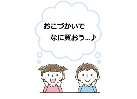 愛知県PTA家庭教育セミナー お金