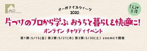 チャリティーイベント2020