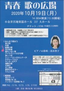 20201019青春歌の広場