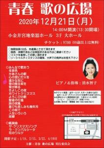 20201221青春歌の広場