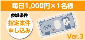 mainichi1000.jpg