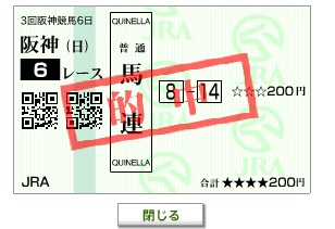 20200621阪神6R