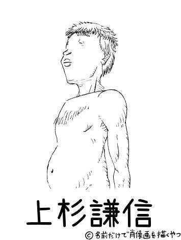 """""""上杉謙信""""さんの肖像画"""