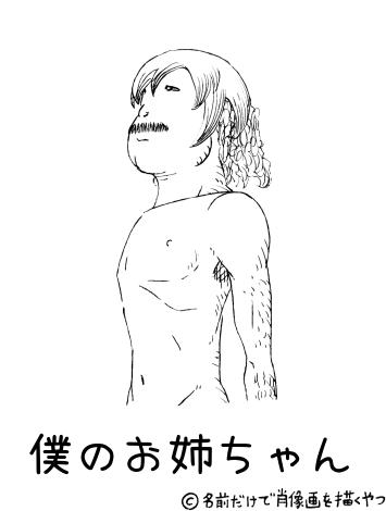 """""""僕のお姉ちゃん""""の肖像画"""