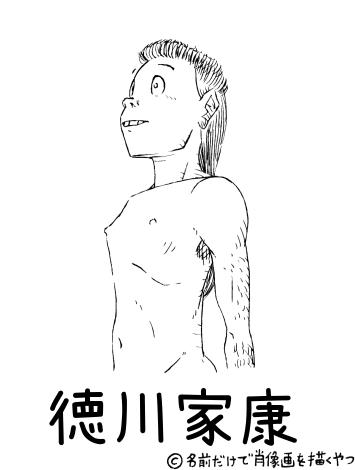 """""""徳川家康さんの肖像画"""""""