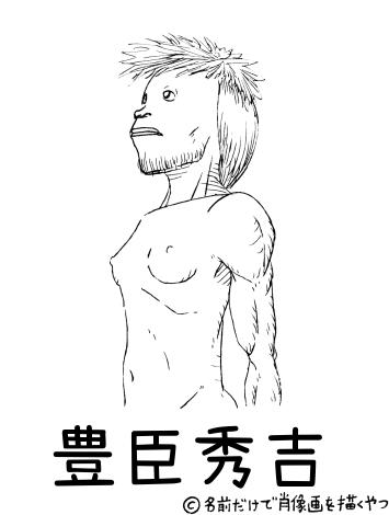 """""""豊臣秀吉""""さんの肖像画"""