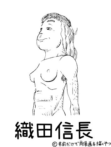 """""""織田信長""""さんの肖像画"""