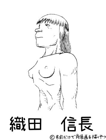 """""""織田 信長""""さんの肖像画"""
