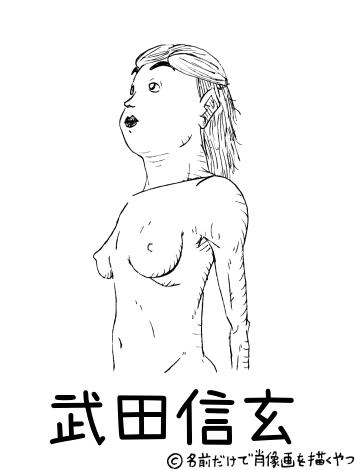 """""""武田信玄""""さんの肖像画"""