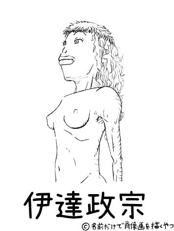 """""""伊達政宗""""さんの肖像画"""