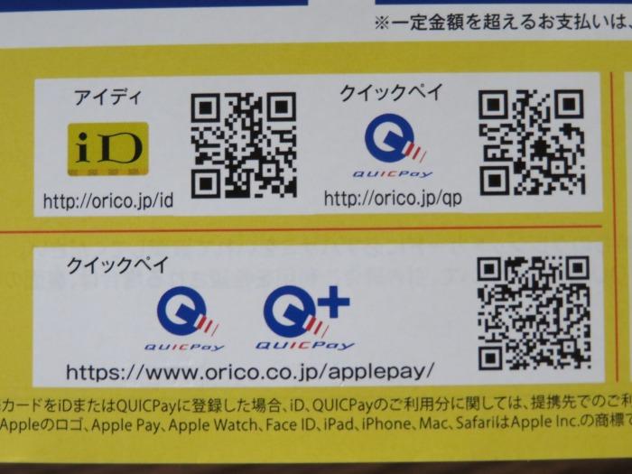 IDとQUICPay